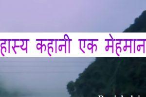 funny hindi story.jpg