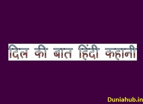 Dil ki baat story in hindi