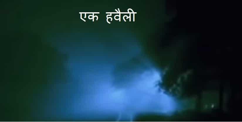 Ghost stories in hindi.jpg