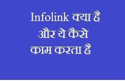 infolink.jpg