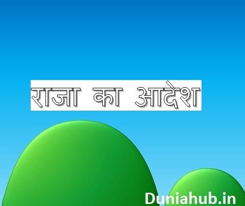 new story hindi,jpg