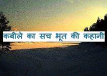 horror stories hindi.jpg