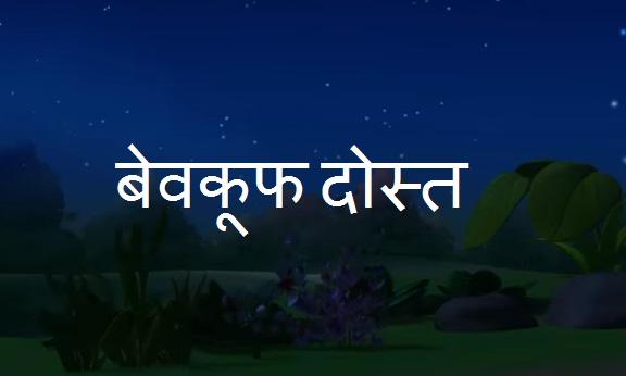 hindi old story.jpg