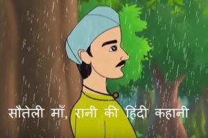 sachi kahani.jpg