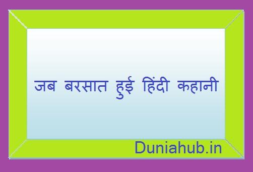 Small story in hindi