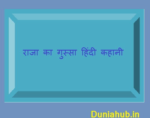 story of king in hindi