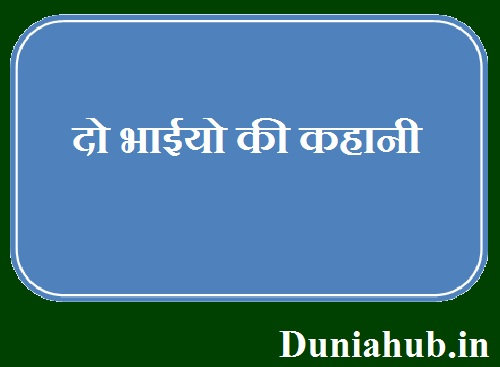 hindi kahani sahitya