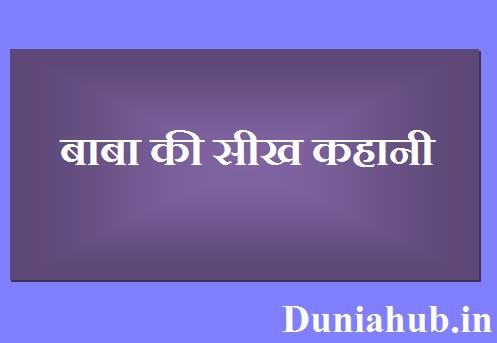 free story in hindi