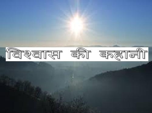 hindi kahania.jpg
