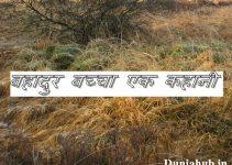 child story hindi.jpg