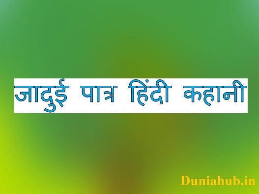 suspense stories hindi.jpg
