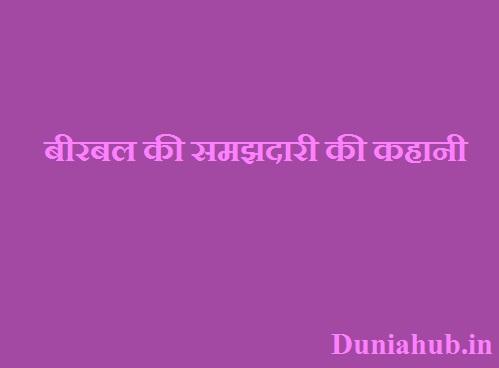 birbal stories in hindi
