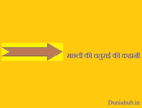 fish story in hindi