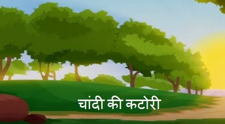 kahani in hindi.jpg
