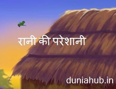 hindi kahaani.jpg