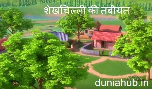 hasya kahaniya.jpg