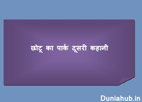 hindi stories for kids in hindi