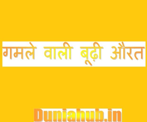 hindi sad story.jpg