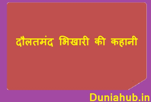 hindi story online reading