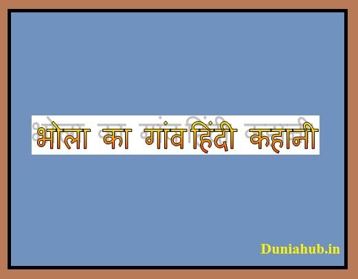 store hindi.jpg
