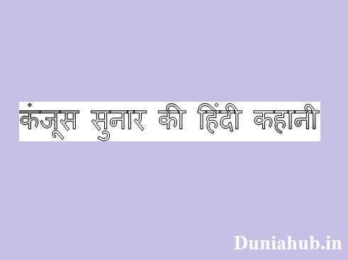 moral stories in hindi best