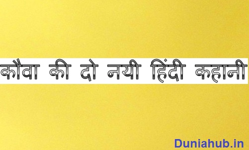crow story in hindi
