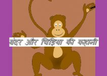 hindi in story.jpg