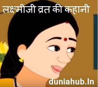 Vaibhav laxmi.jpg