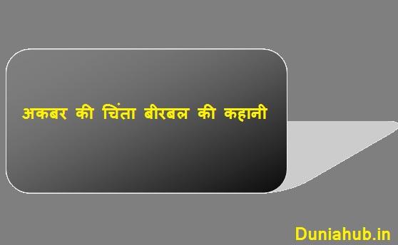 stories akbar birbal in hindi