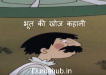 real bhoot.jpg