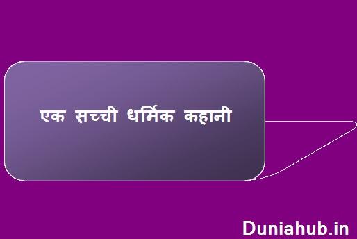 Dharmik kahaniya