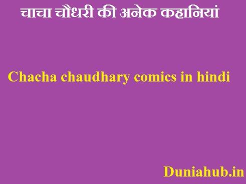 new chacha chaudhary comics in hindi