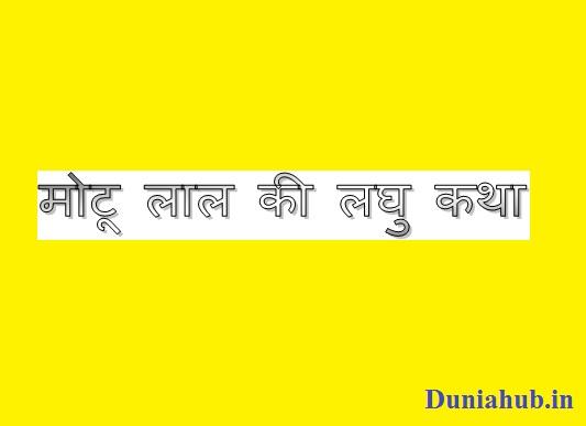 best story in hindi.jpg