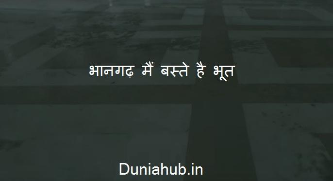bhangarh.jpg