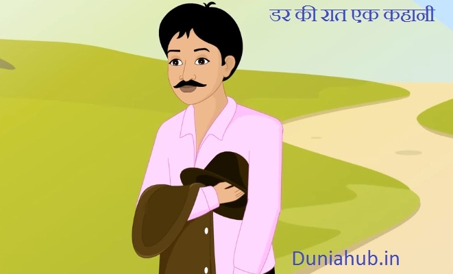 dar ki raat very short story in hindi