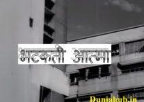 New horror stories in hindi.jpg