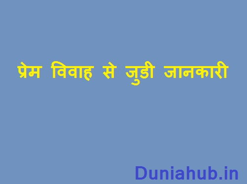 Happy married life in hindi