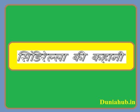 cinderella story hindi.jpg