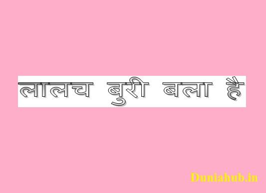 jatak tales hindi.jpg