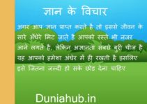 quotes in hindi.jpg