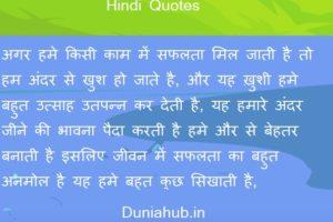hindi vichaar.jpg