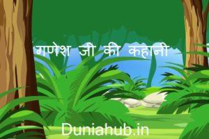 Ganesh ji.jpg