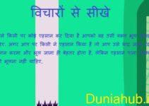 quotation hindi.jpg