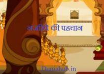 hindi kahani.jpg