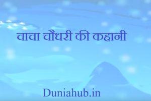 chacha chaudhary stories in hindi