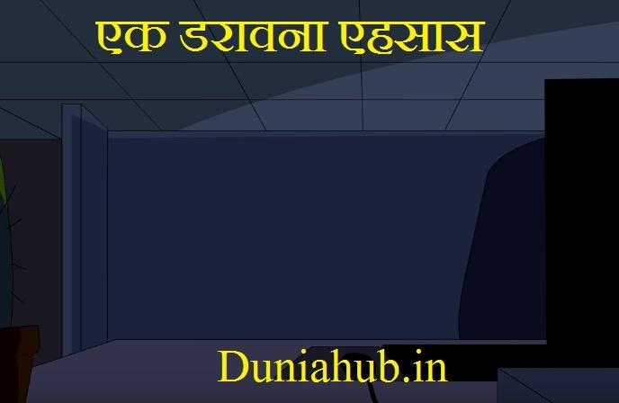 Bhoot pret ki kahaniya hindi
