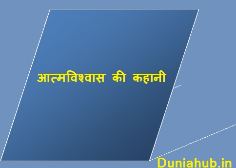 Self-confidence story in hindi