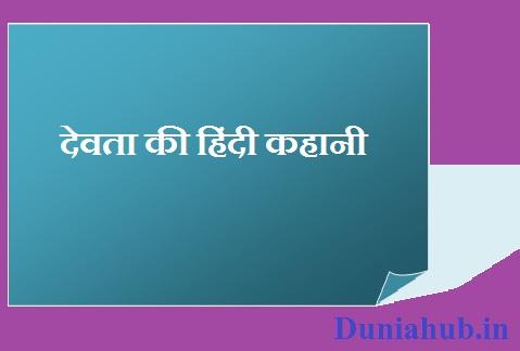 God story in hindi