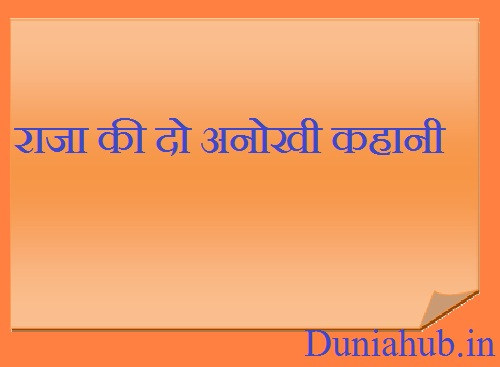 king story in hindi language