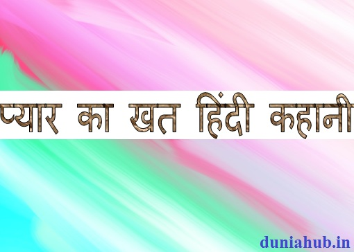 Short love story in hindi